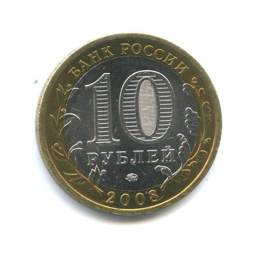 10 рублей — Российская Федерация - Свердловская область 2008 года ММД (Россия)