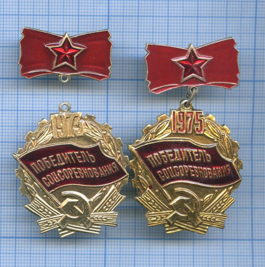 Набор знаков «Победитель соцсоревнования» 1973, 1975 (СССР)
