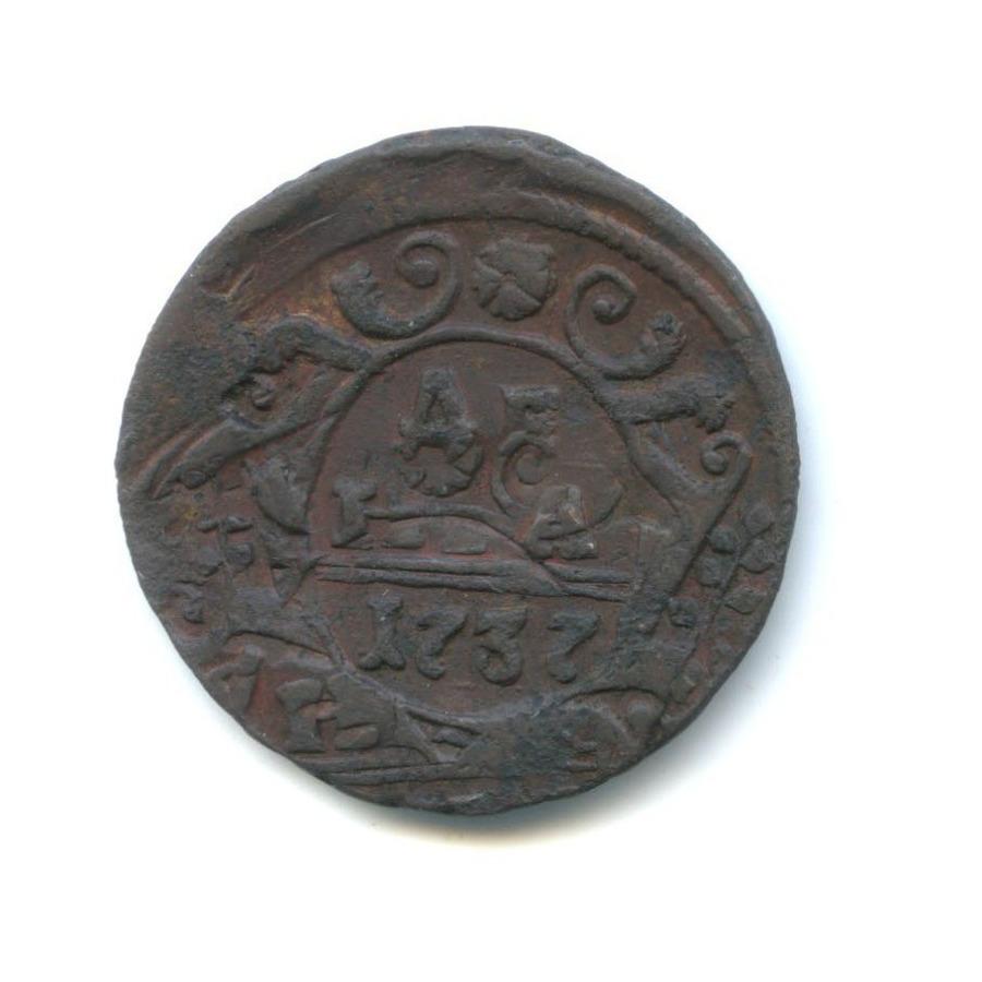 Денга (1/2 копейки), двойной удар, кабинетная монета 1737 года (Российская Империя)