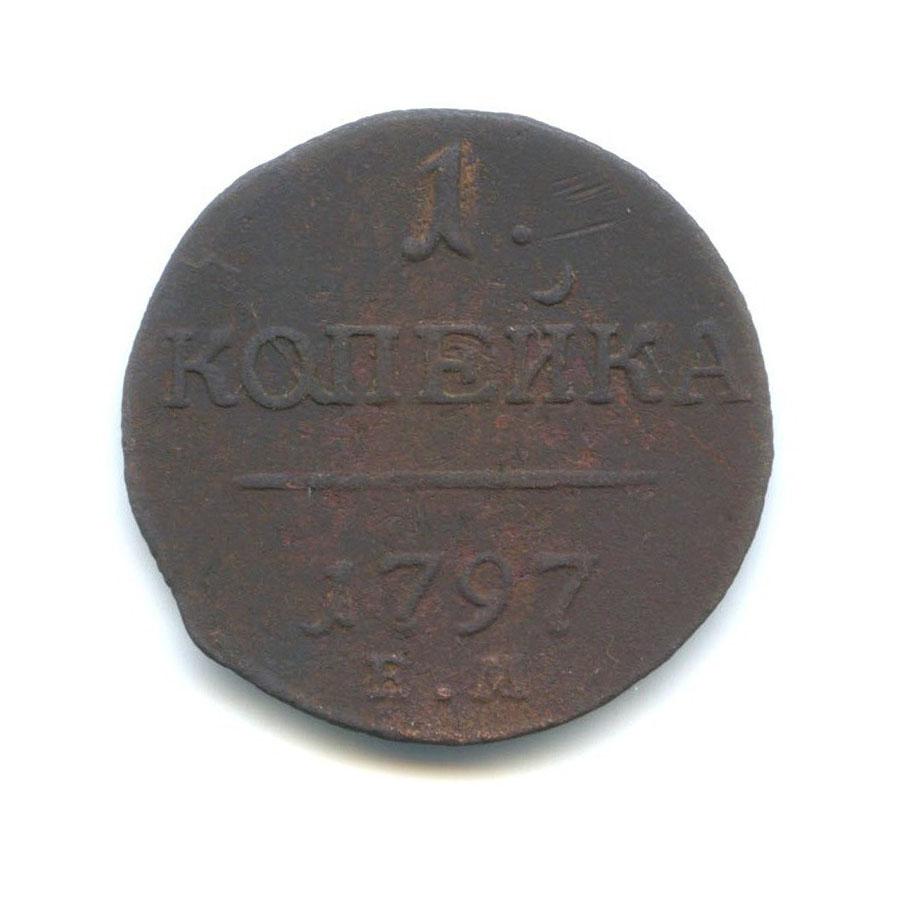 1 копейка (вслове «копейка» буква «а») 1797 года ЕМ (Российская Империя)