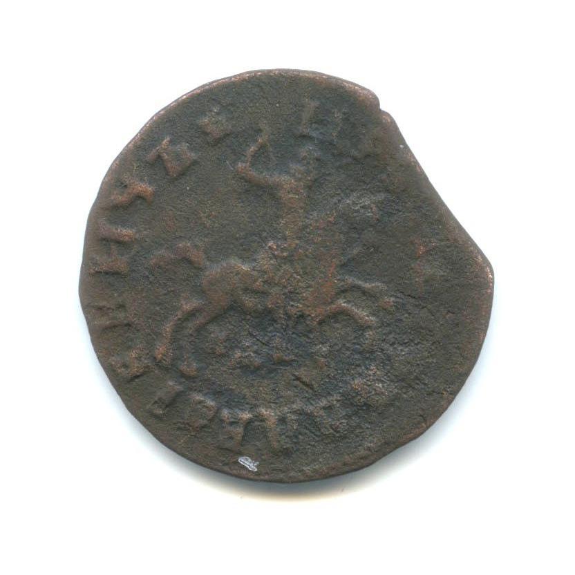 1 копейка - Петр Великий 1715 года НД (Российская Империя)