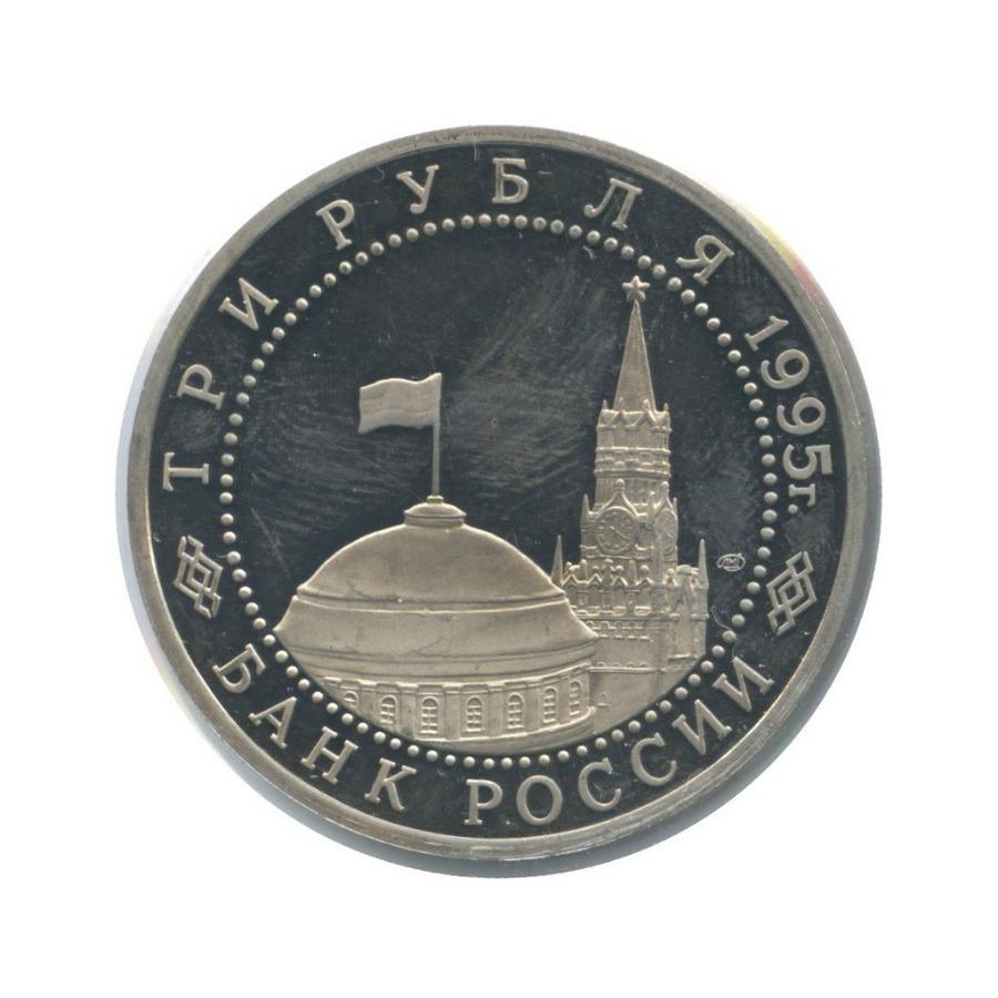 3 рубля — Освобождение Европы отфашизма. Вена (вхолдере) 1995 года (Россия)