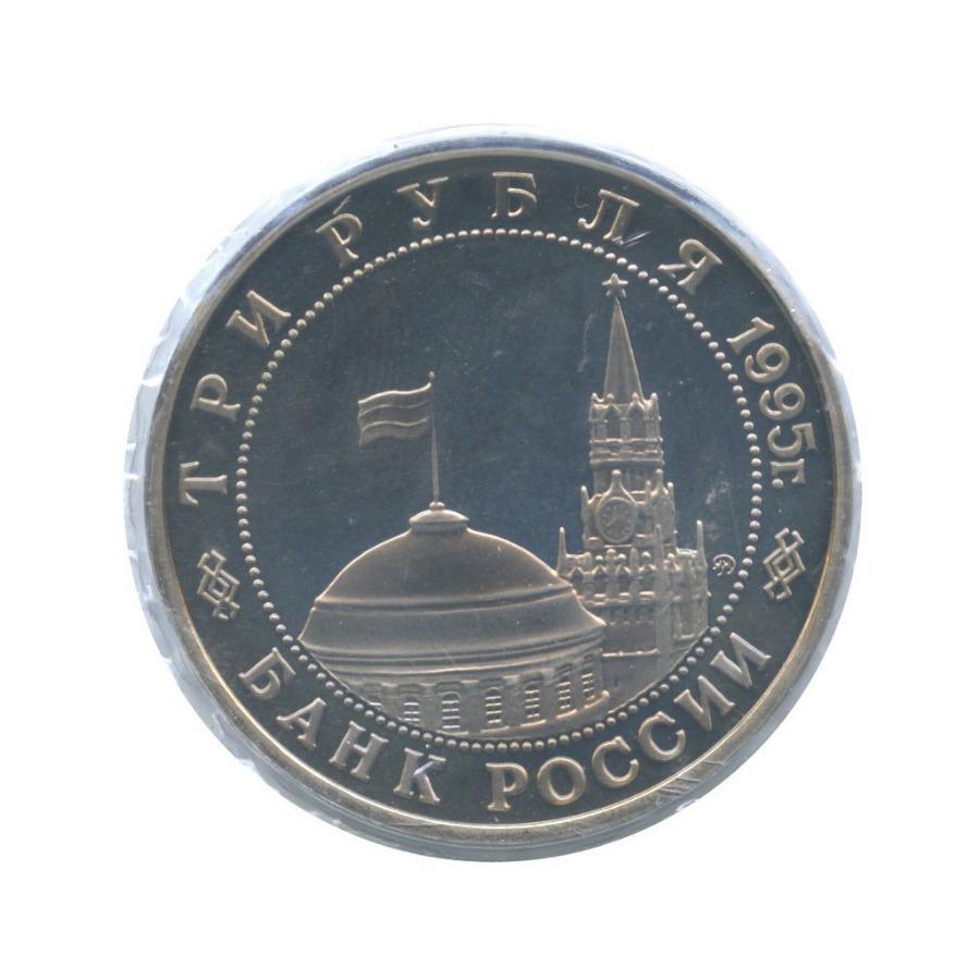 3 рубля — Разгром советскими войсками Квантунской армии вМаньчжурии (взапайке) 1995 года (Россия)
