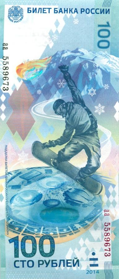 100 рублей 2014 года (Россия)