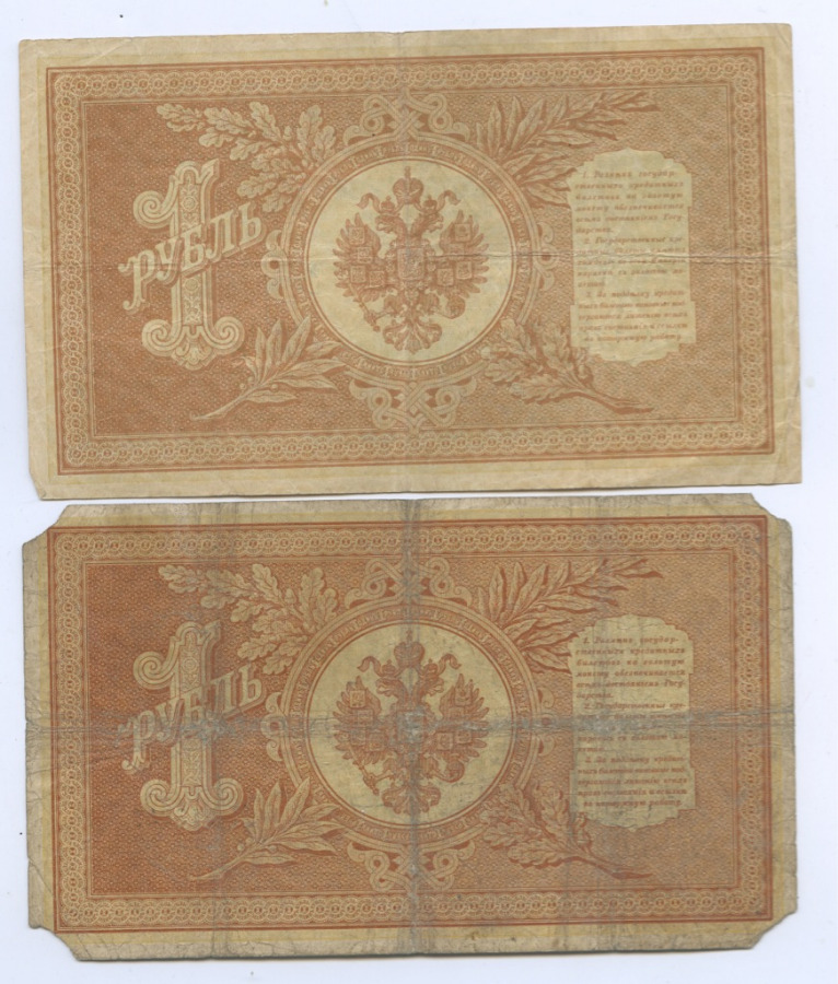 Набор банкнот 1 рубль 1898 года (Российская Империя)