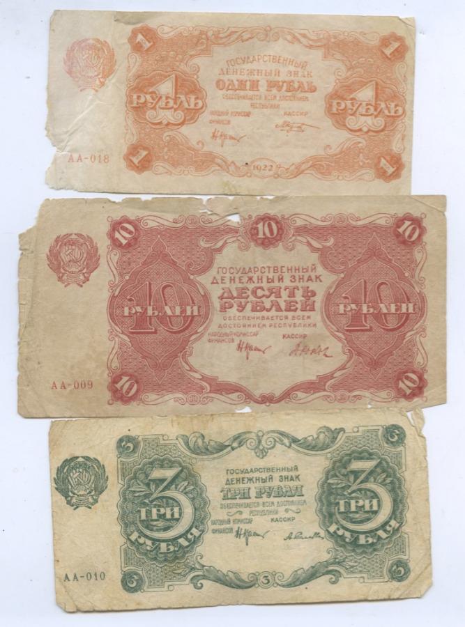 Набор банкнот 1922 года (СССР)