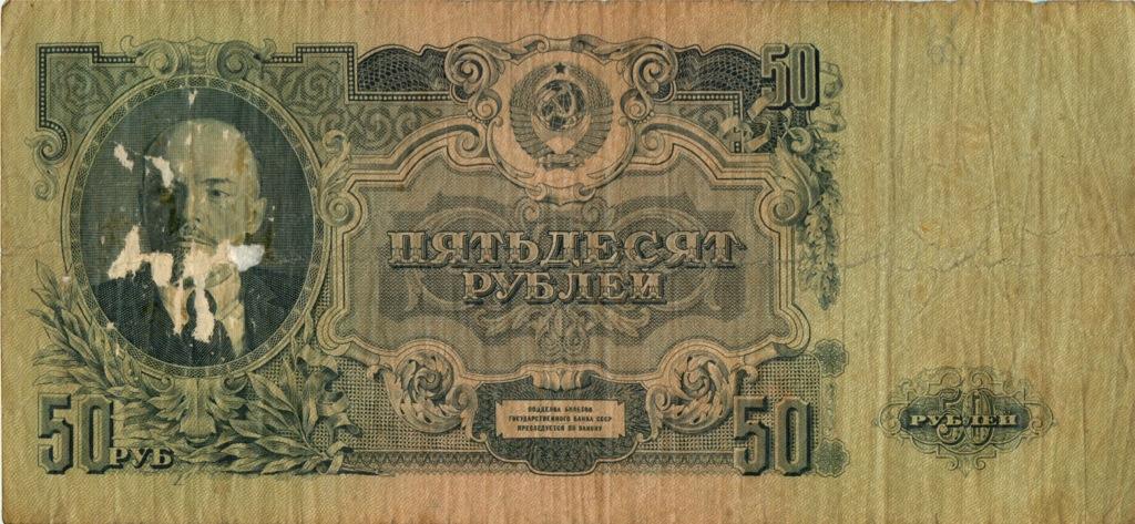 50 рублей 1947 года (СССР)