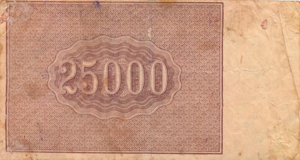 25000 рублей 1921 года (СССР)