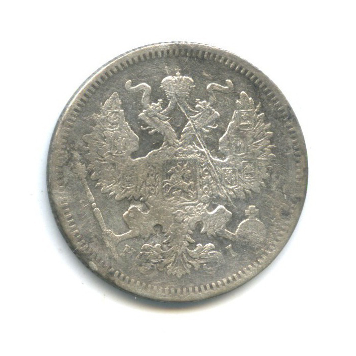 20 копеек 1873 года СПБ HI (Российская Империя)