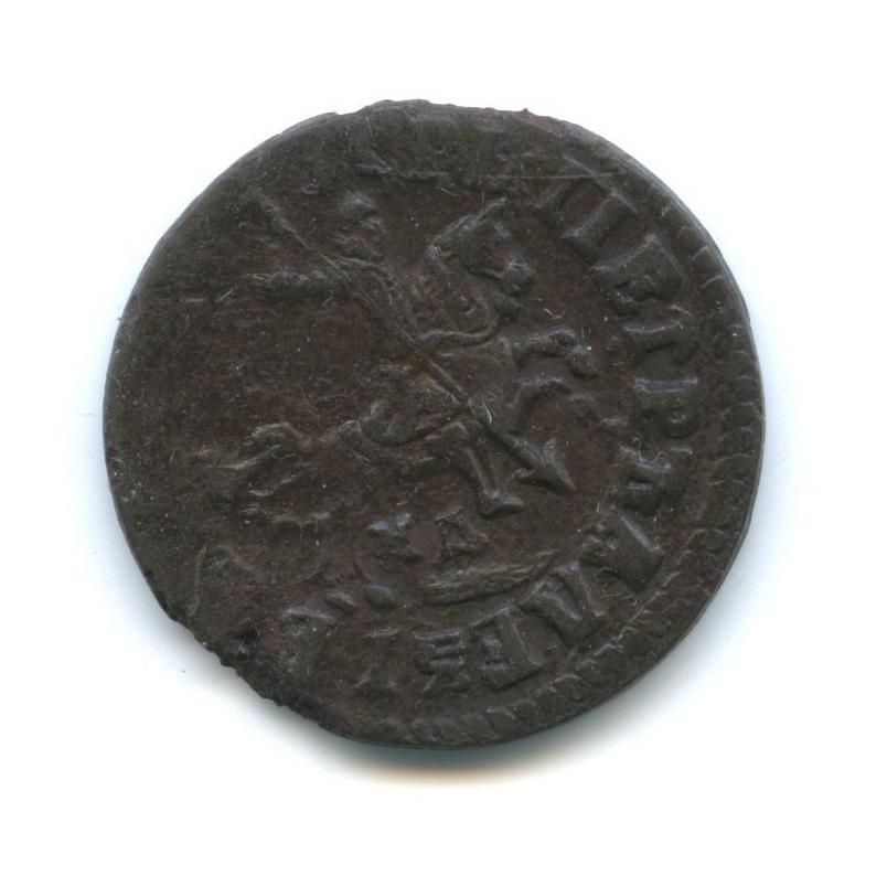 1 копейка 1712 года НД (Российская Империя)