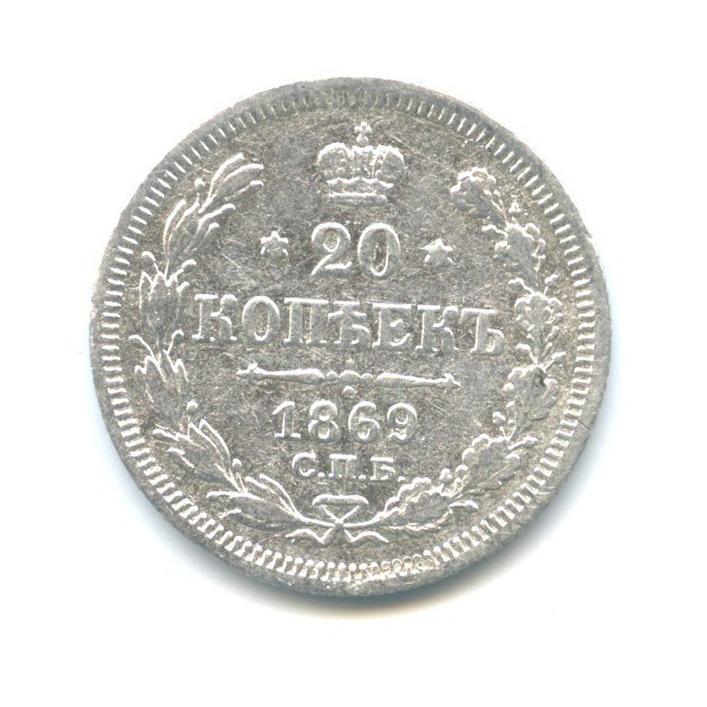 20 копеек 1869 года СПБ HI (Российская Империя)
