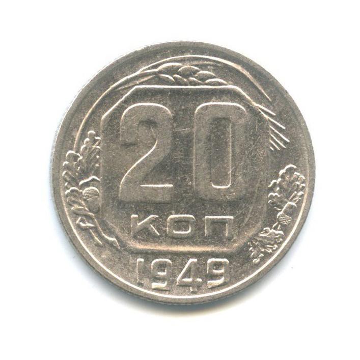 20 копеек 1949 года (СССР)