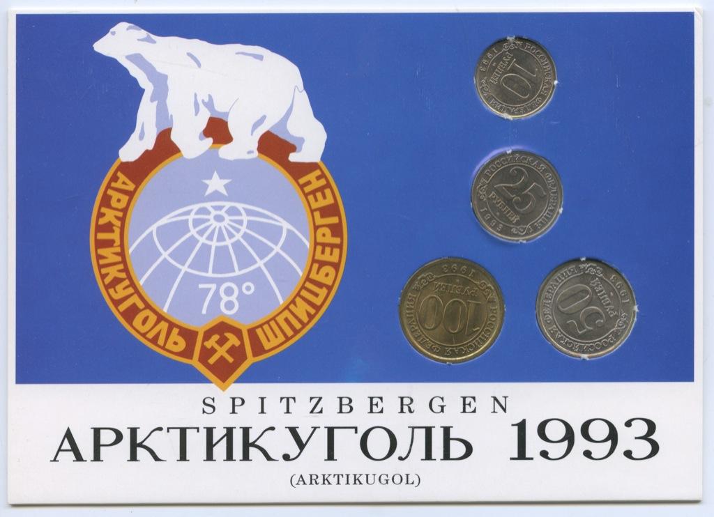 Набор монет - Шпицберген, Арктикуголь 1993 года ММД (Россия)