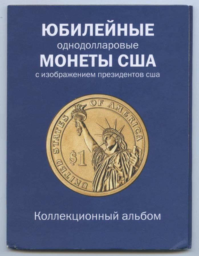 Набор монет 1 доллар - Президенты США (вальбоме) 2007-2011 (США)