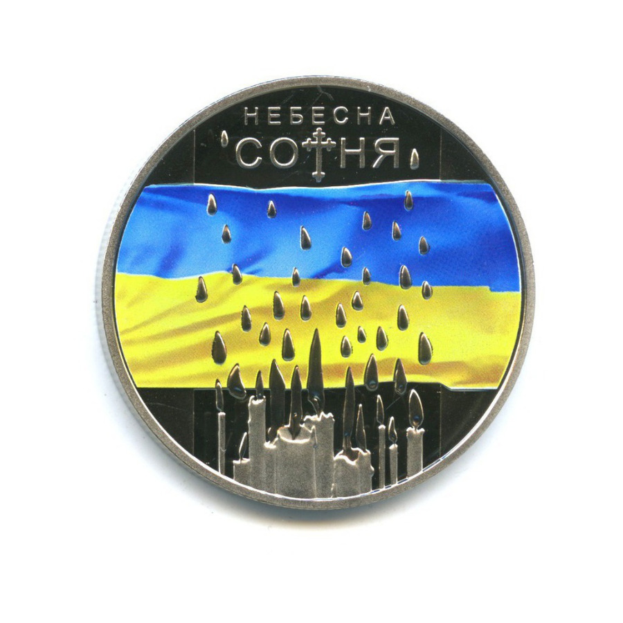 5 гривен - Небесная сотня (в цвете) 2015 года (Украина)