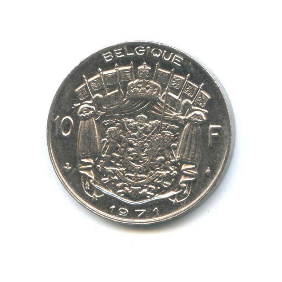 10 франков 1971 года Q (Бельгия)