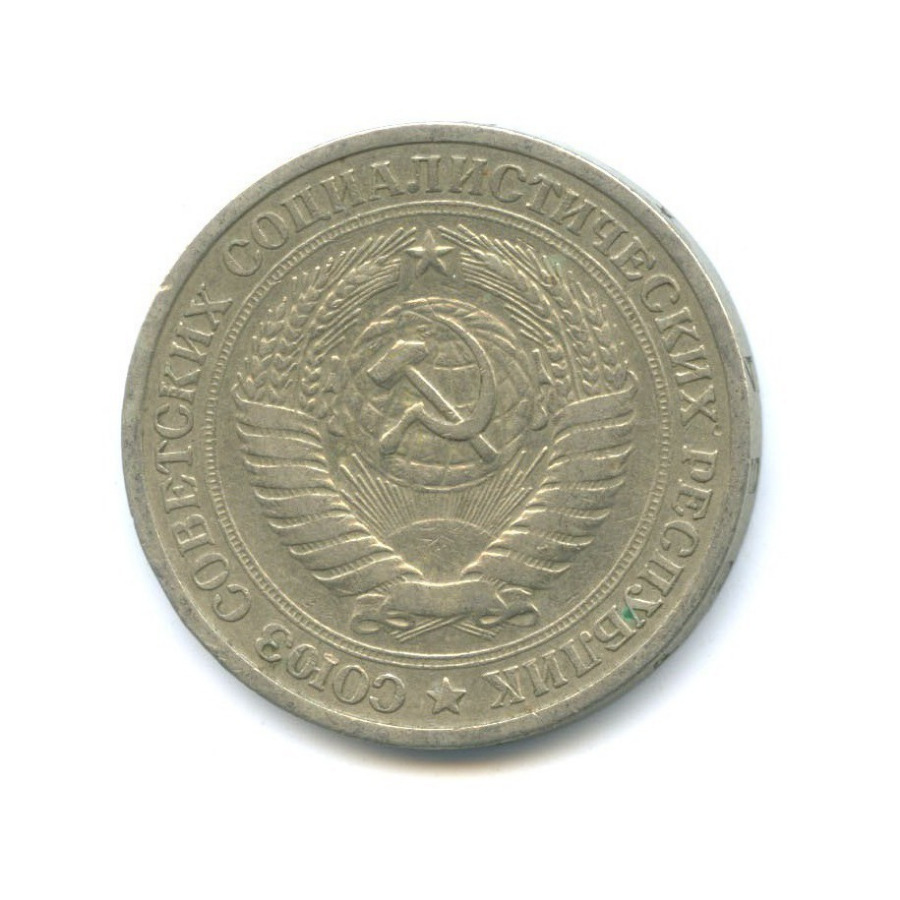1 рубль 1964 года (СССР)