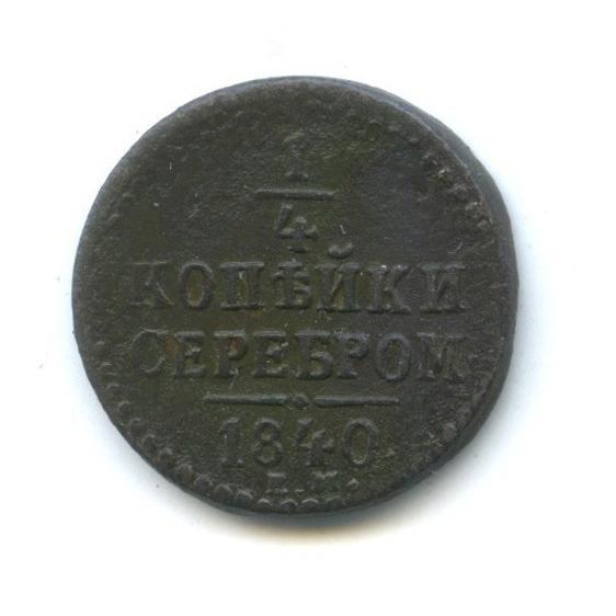 1/4 копейки серебром 1840 года ЕМ (Российская Империя)