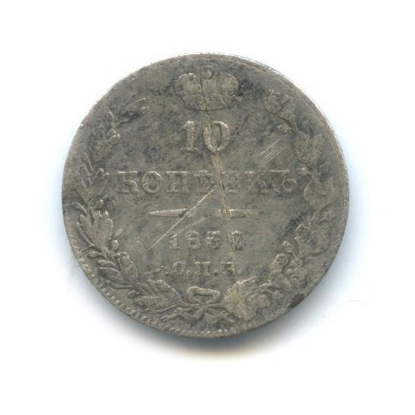 10 копеек 1832 года СПБ НГ (Российская Империя)