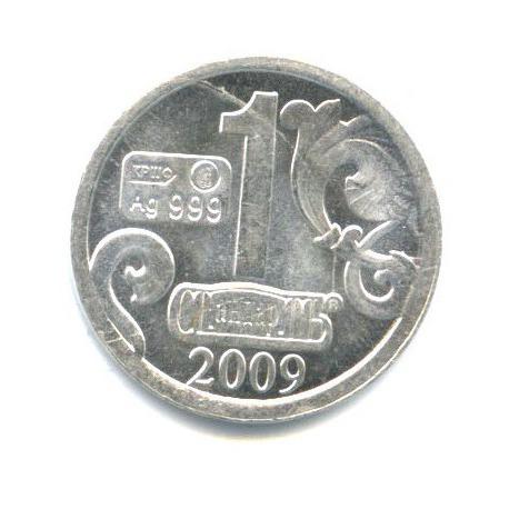 Жетон водочный «Спецсерия «Юбилейная» - Уссурийский тигр» (999 проба серебра) 2009 года КРШФ (Россия)