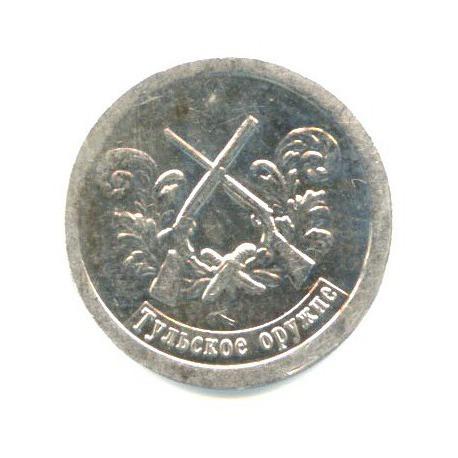 Жетон водочный «Чудеса России - Тульское оружие» (999 проба серебра) 2008 года ИРСМ (Россия)
