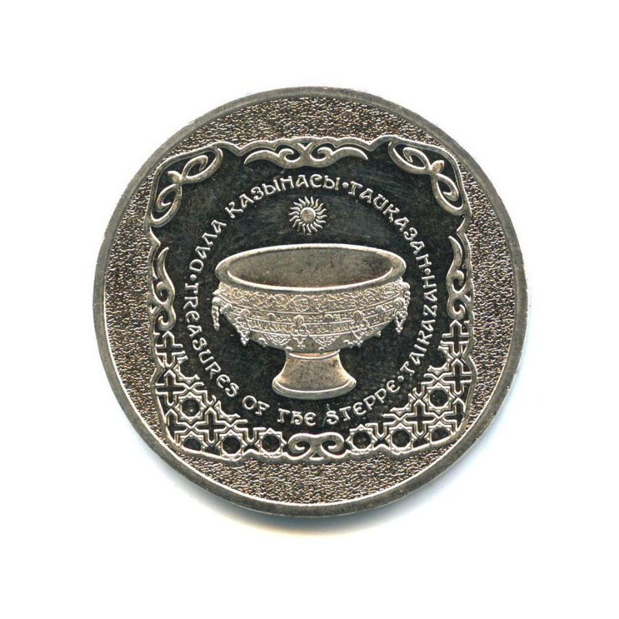 50 тенге - Сокровища степи - Священный казан Тайказан 2014 года (Казахстан)