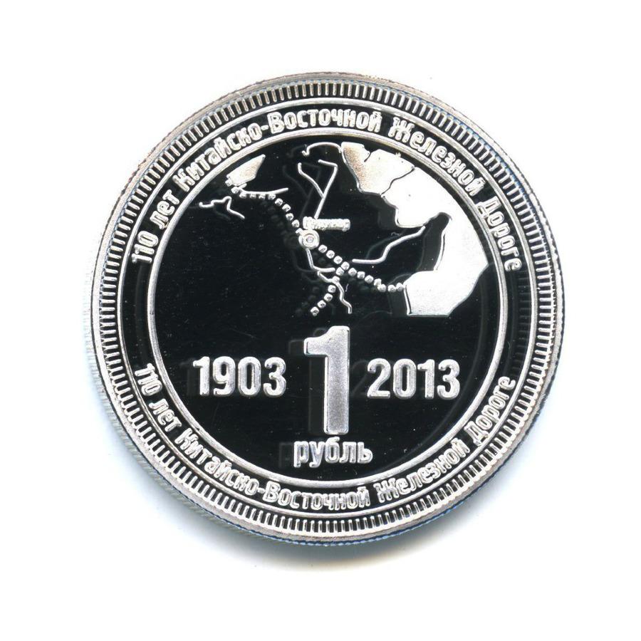 Жетон «1 рубль 2013 - 110 лет Китайско-Восточной Железной Дороге. Станция Цицикар»