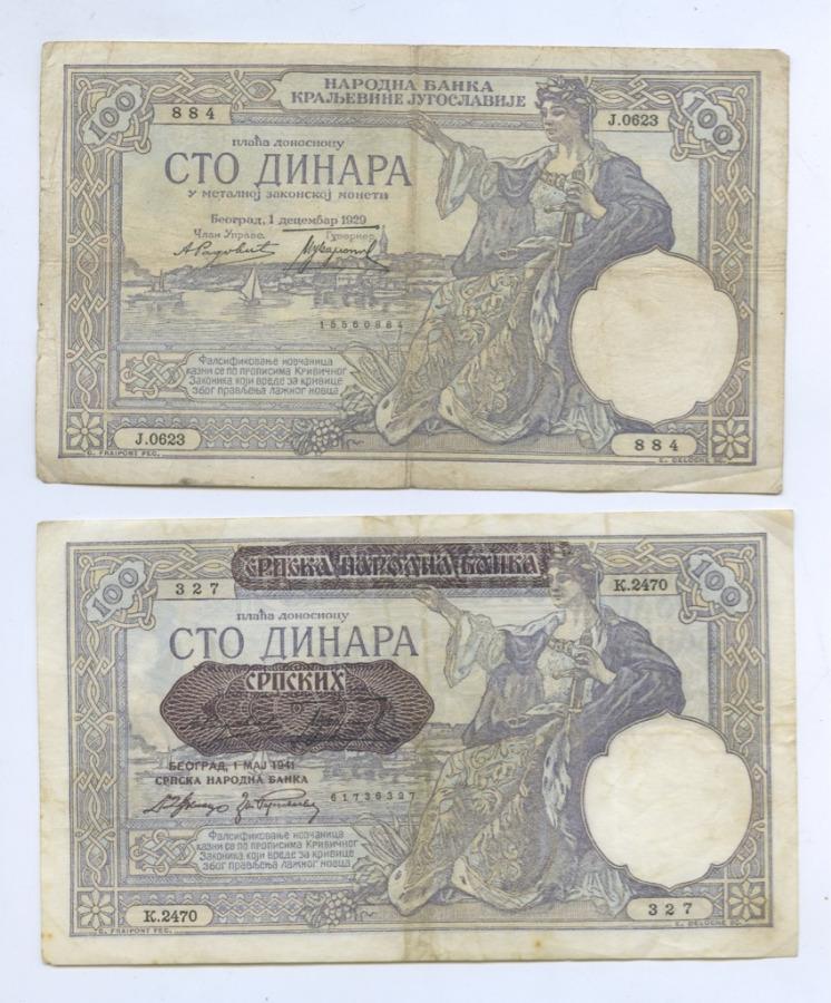 Набор банкнот 100 динаров (Сербия, Югославия) 1929, 1941