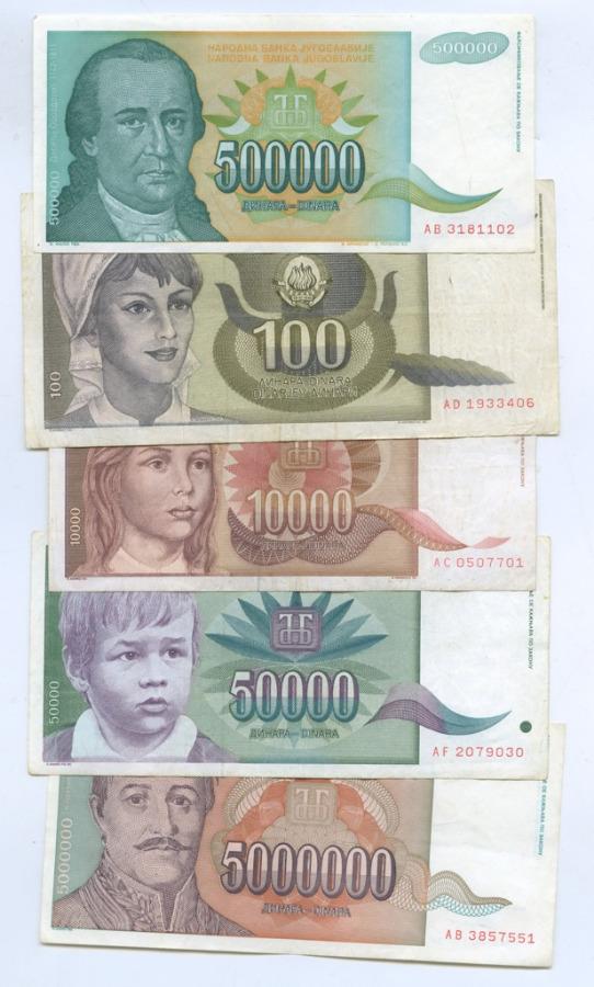Набор банкнот 1991-1993 (Югославия)
