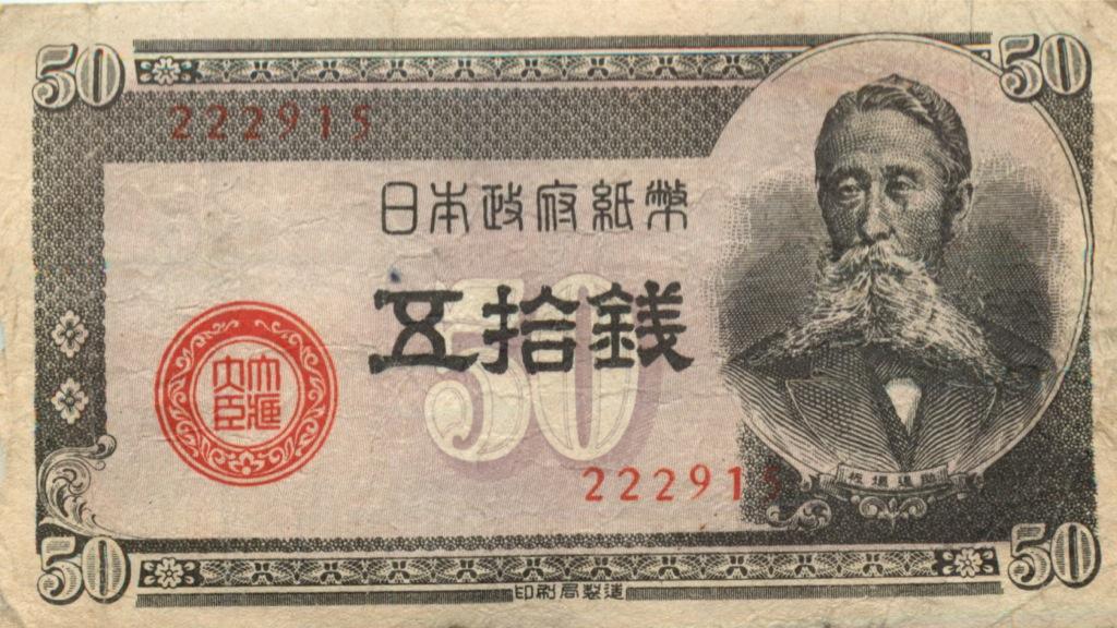 50 сенов (Япония)