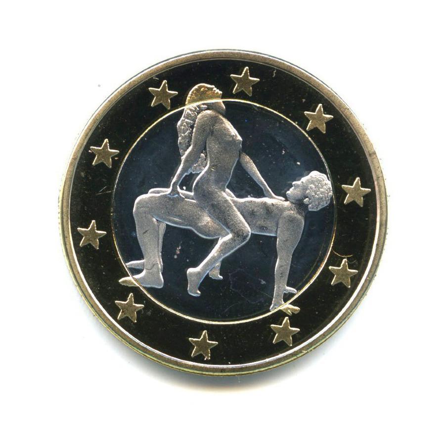 Жетон «Sex Euros - Поза 44»