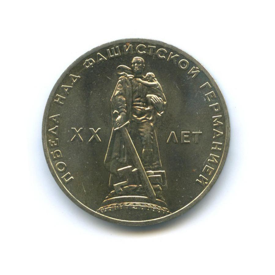 1 рубль — XXлет победы над фашистской Германией (вупаковке Гознака) 1965 года (СССР)