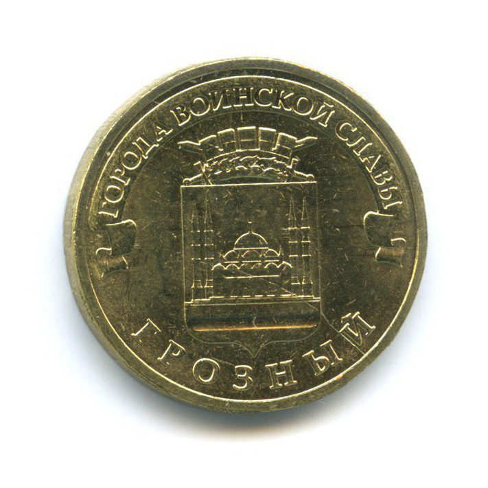 10 рублей - Города воинской славы - Грозный 2015 года (Россия)