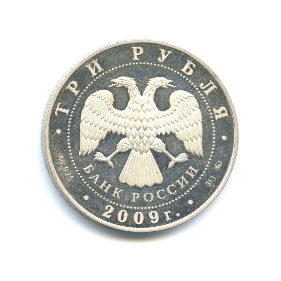 3 рубля — Лунный календарь - Год Быка 2009 года (Россия)