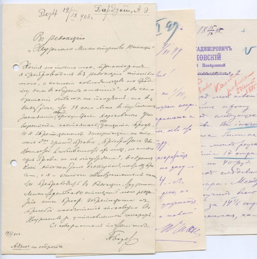 Набор писем (Российская Империя)