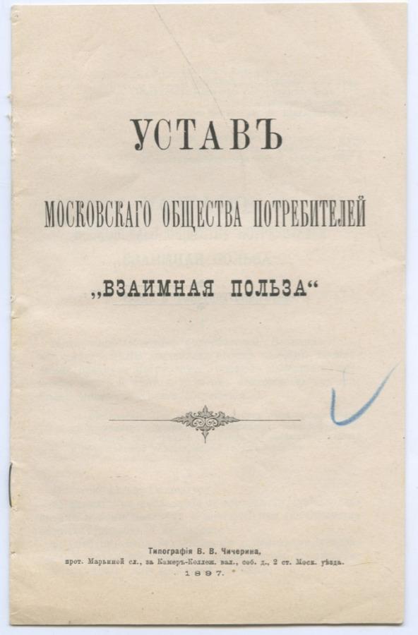 Устав Московского общества потребителей «Взаимная польза» (18 стр.) 1897 года (Российская Империя)