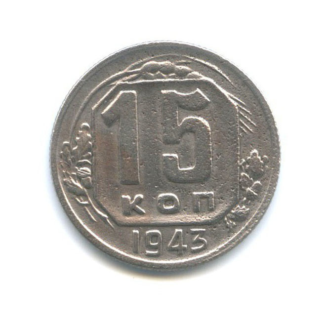 15 копеек 1943 года (СССР)