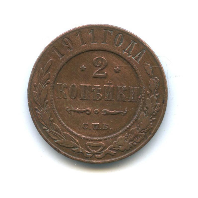 2 копейки 1911 года СПБ (Российская Империя)