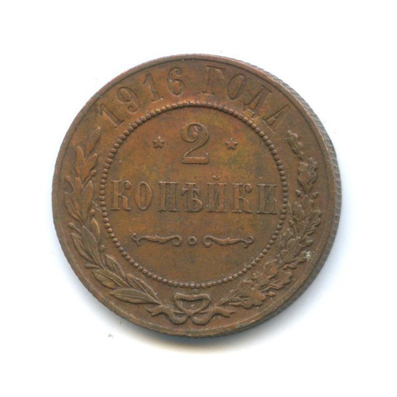 2 копейки 1916 года (Российская Империя)
