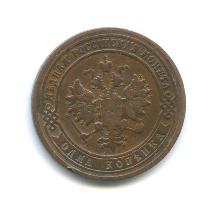 1 копейка 1901 года СПБ (Российская Империя)