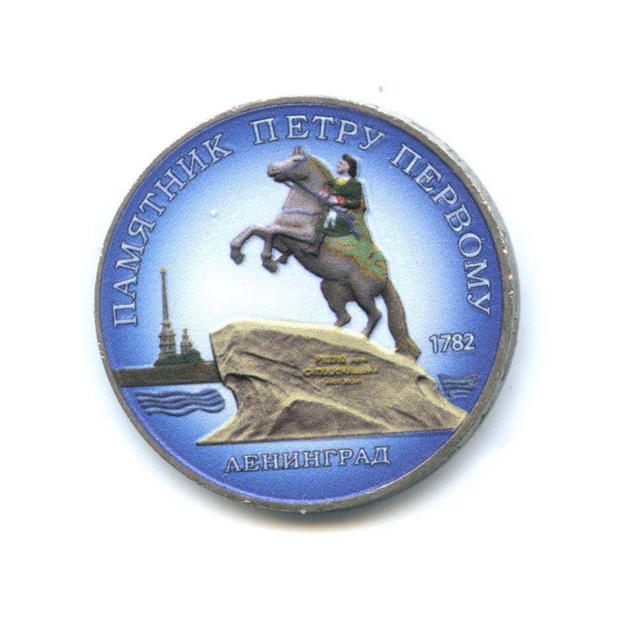 5 рублей — Памятник Петру Первому, г. Ленинград, вцвете (сувенир) 1988 года (СССР)