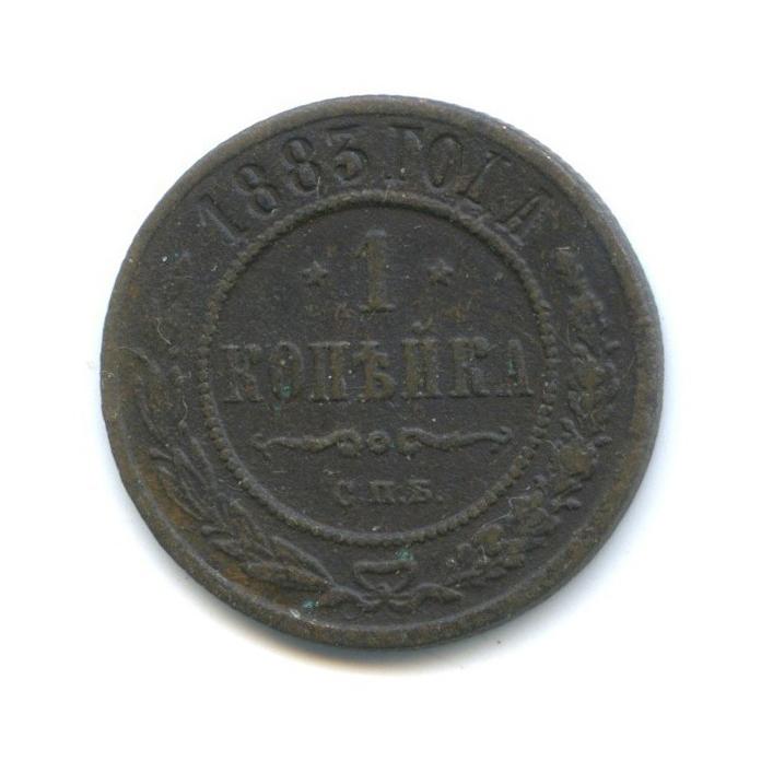 1 копейка 1883 года СПБ (Российская Империя)
