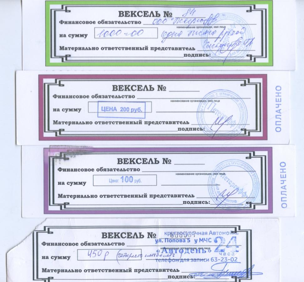 Набор векселей (Россия)
