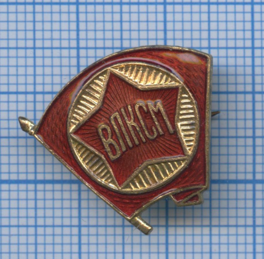 Знак «ВЛКСМ», 1945-1956, эмаль ММД (СССР)