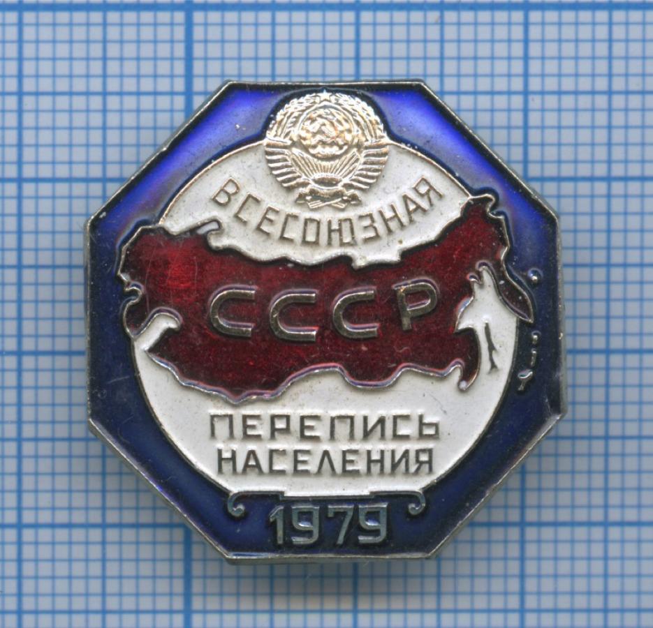 Знак «Всесоюзная перепись населения СССР» 1979 года (СССР)