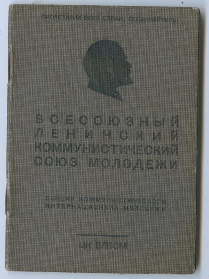 Комсомольский билет 1939 года (СССР)