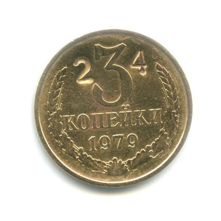 3 копейки (брак - выбиты цифры «24») 1979 года (СССР)