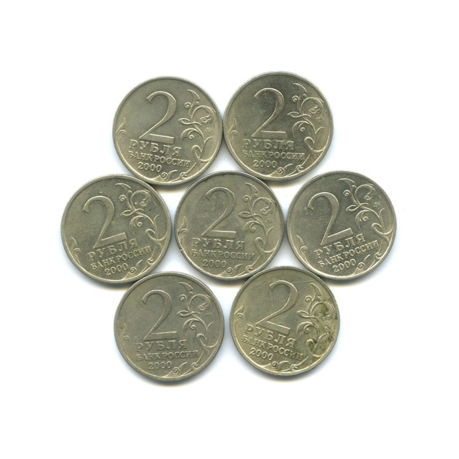 Набор монет 2 рубля - 55 лет Победы - Города-герои 2000 года (Россия)