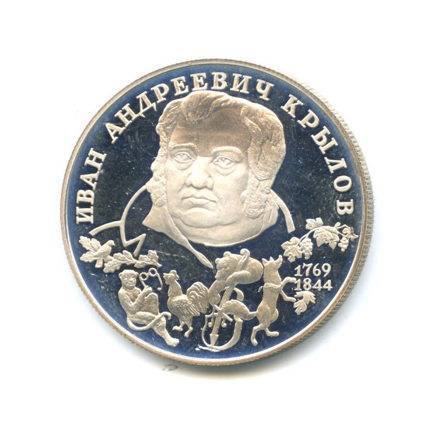 2 рубля — 225 лет содня рождения Ивана Андреевича Крылова 1994 года (Россия)