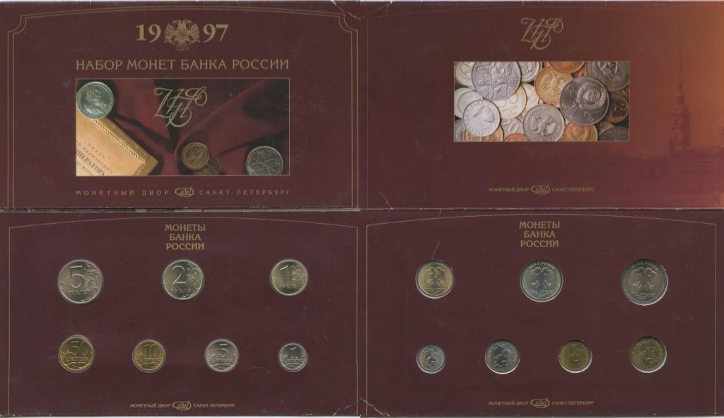 Набор монет России вбуклете (упаковка повреждена) 1997 года СПМД (Россия)